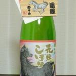 開運絵馬が嬉しい 朝日酒造「元旦しぼり」で三度目の年男を祝う