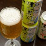 「僕ビール、君ビール。よりみち」は初夏に飲みたい爽やか系リラックスビール