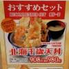 てんや新千歳空港店の北海千歳天丼はコーンと春菊のかきあげが美味!