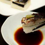 平宗の炙り〆鯖棒ずしは解凍方法に難ありだが味は絶品!