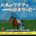 JRAと奇譚クラブのコラボ企画「お馬のフチ子と日本ダービー」が楽しい!