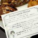 ブーランジェリー・メチエの美味しさと安心を兼ね備えたパン作りに感謝
