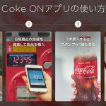 Coke ONアプリと自販機が接続できないときに試してほしい2つのポイント