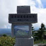 怒濤の如く過ぎ去った9月 志賀高原、渋峠、草津温泉を歴訪