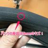 タイヤ交換から約2年でグラベルキング(後輪)が初パンク!