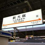 約6年ぶりに大阪へ 交通機関の利便性が大幅に向上していた