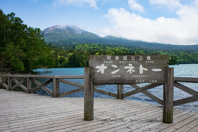 北海道三大秘湖の一つとされるオンネトーで大自然にまみれてきた