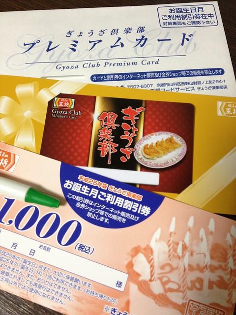 平成25年版ぎょうざ倶楽部会員カード!